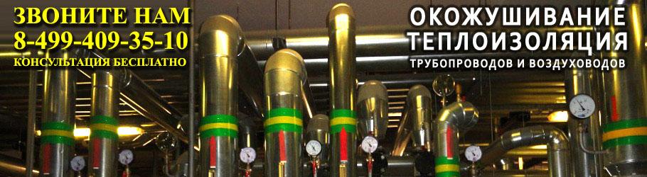 Окожушивание и теплоизоляция трубопроводов и воздуховодов