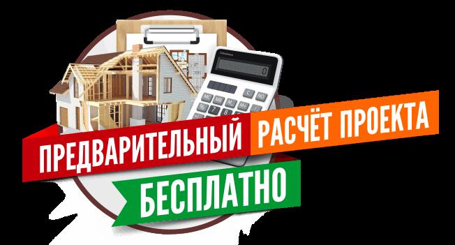 Акция - Предварительный расчёт проекта бесплатно!